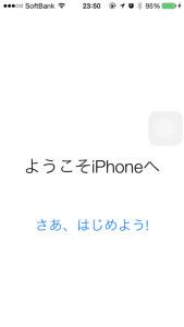 iOS8 オープニングスクリーン