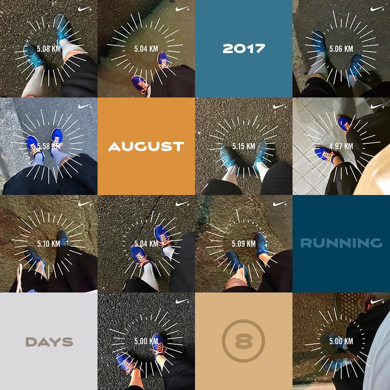 2017年8月、ランニングの記録
